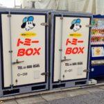 トミーBOX 東松本 レンタルボックス外観1