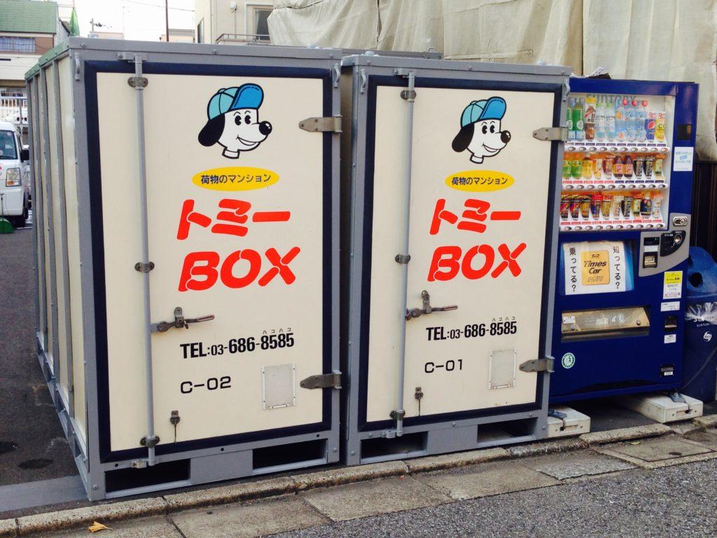トミーBOX 東松本