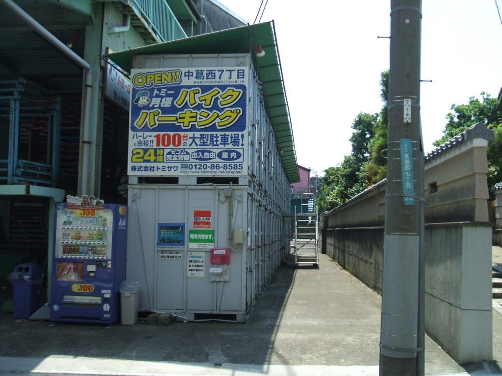 トミーBOX  2号倉庫