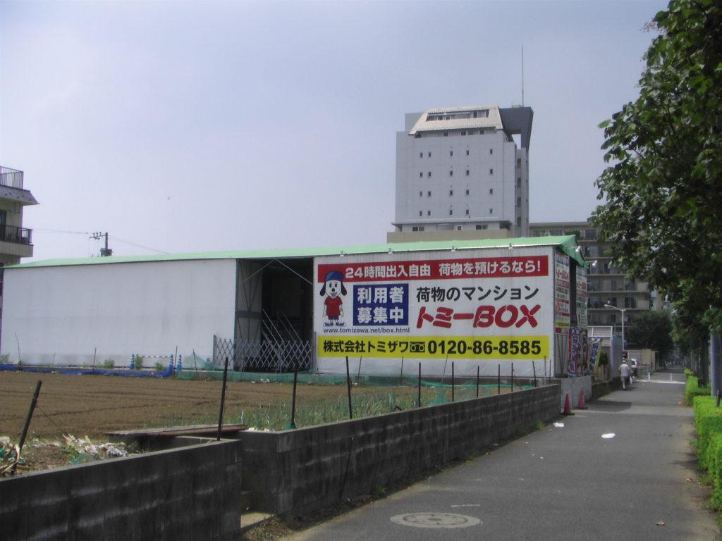 トミーBOX 東葛西7丁目