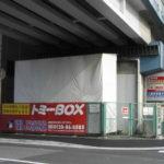 トミーBOXメトロ中葛西 外観2