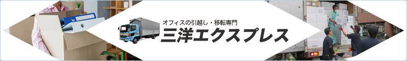 三洋エクスプレス・オフィス引越パックサイトへのリンクバナー