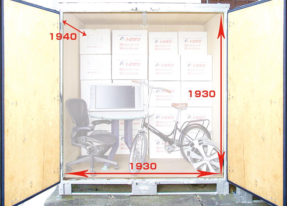 トミーBOXコンテナタイプ寸法