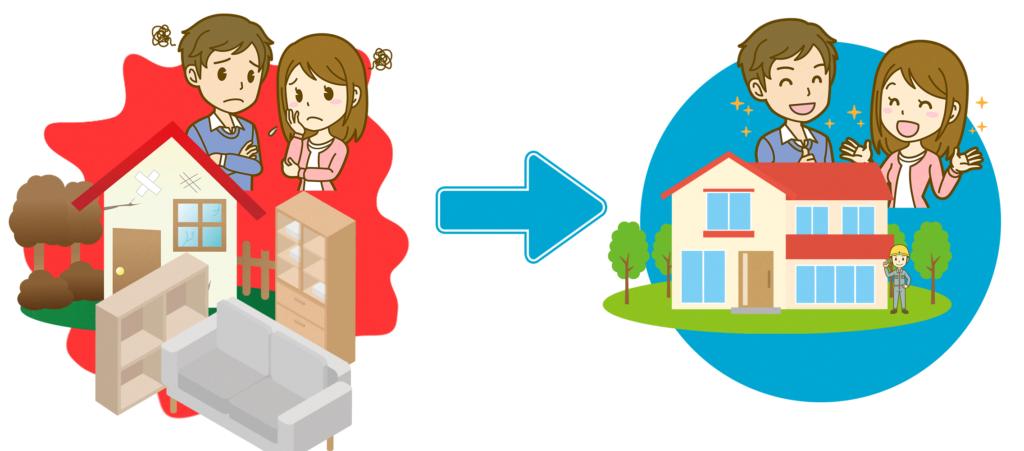 新築・増改築の際の荷物が整理できて喜ぶ家族