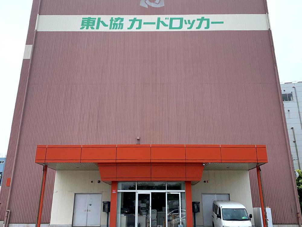 トミーBOX 臨海町(カードロッカー)